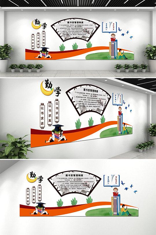 图书馆管理制度文化墙-众图网