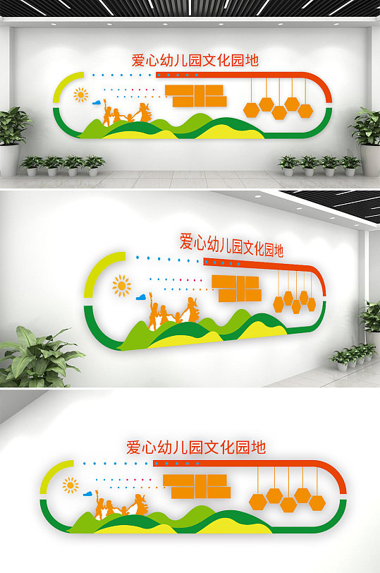 幼儿园学习园地文化墙-众图网