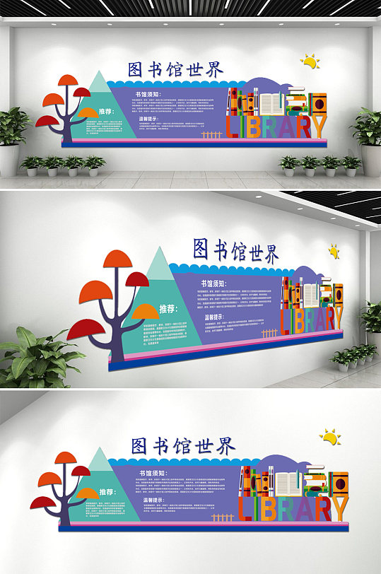 校园图书室幼儿园文化墙-众图网