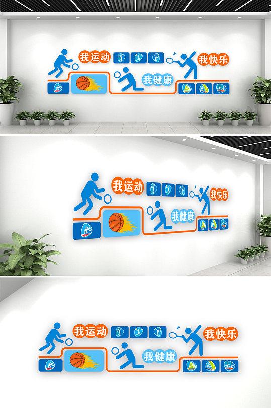 学校体育运动文化墙-众图网