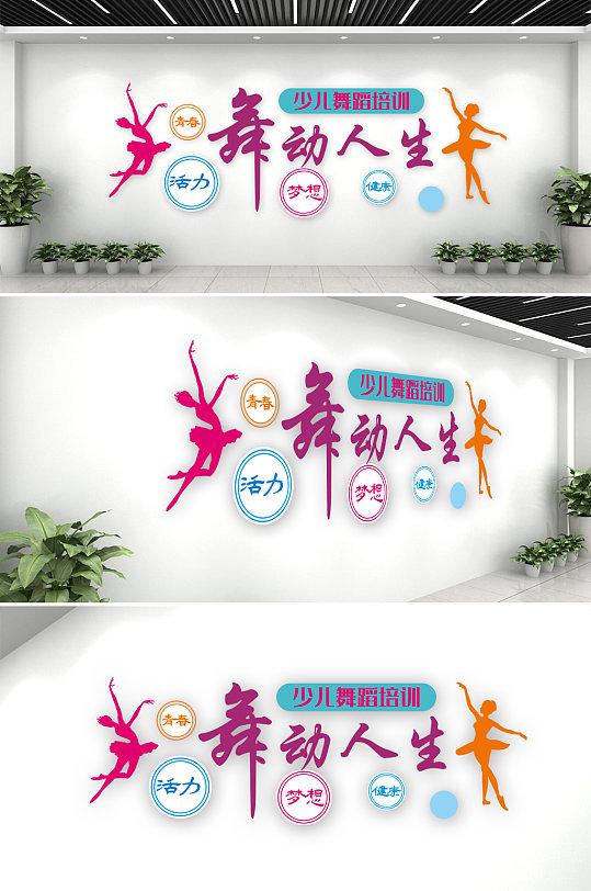 学校少儿舞蹈室文化墙-众图网