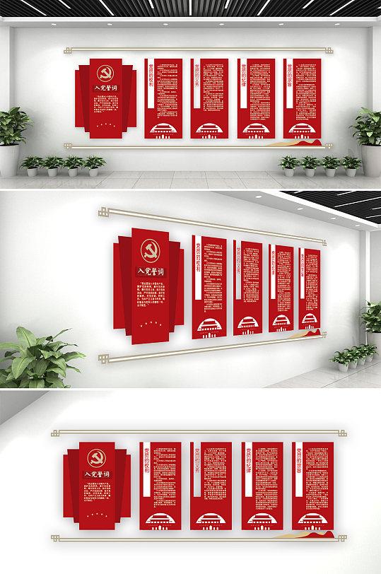 入党誓词党员活动室文化墙-众图网