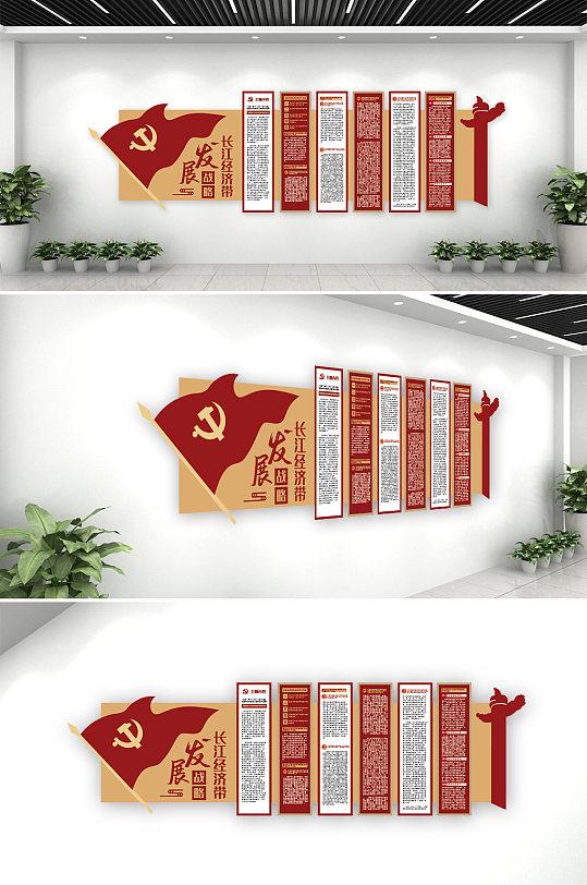 党建经济发展攻略文化墙-众图网