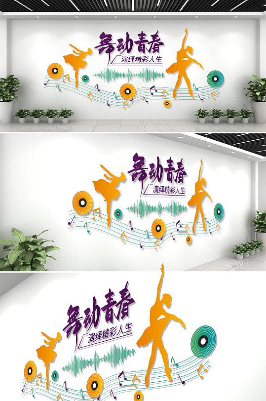 多彩舞蹈培训教室文化墙-众图网