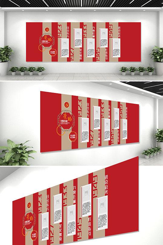 党的光辉发展历程党建文化墙-众图网