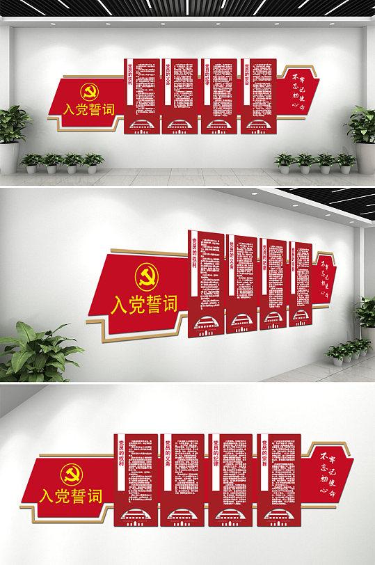 党员权利义务入党誓词党建文化墙-众图网