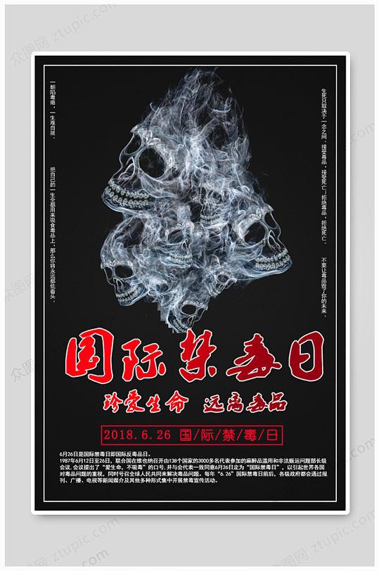 骷髅魂黑暗禁毒海报-众图网