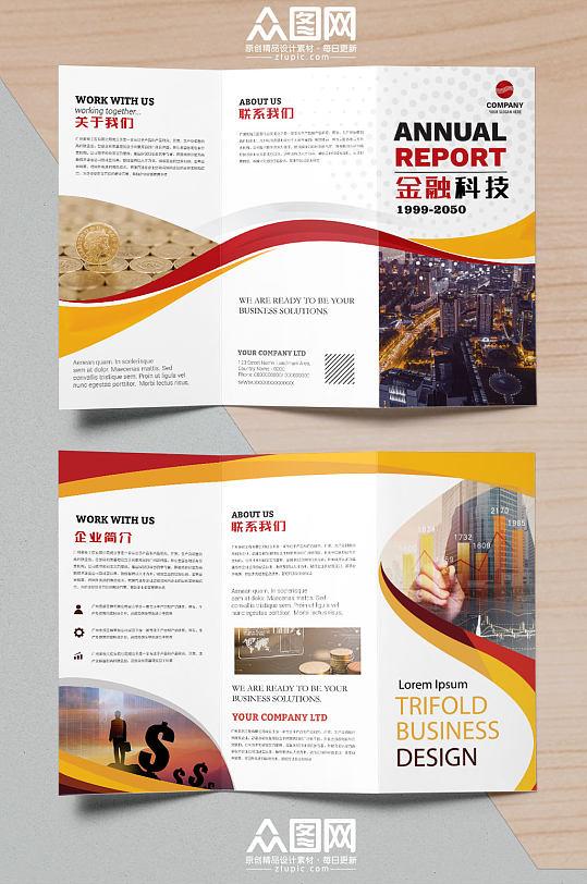 金融科技企业介绍三折页-众图网