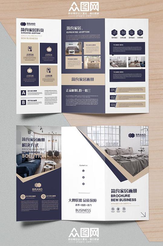 简约家居宣传画册三折页-众图网