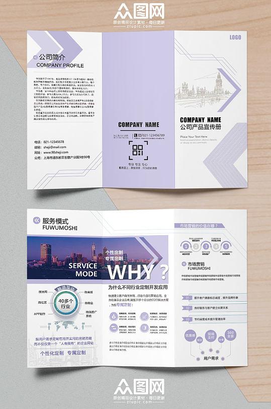 公司宣传紫色宣传册-众图网