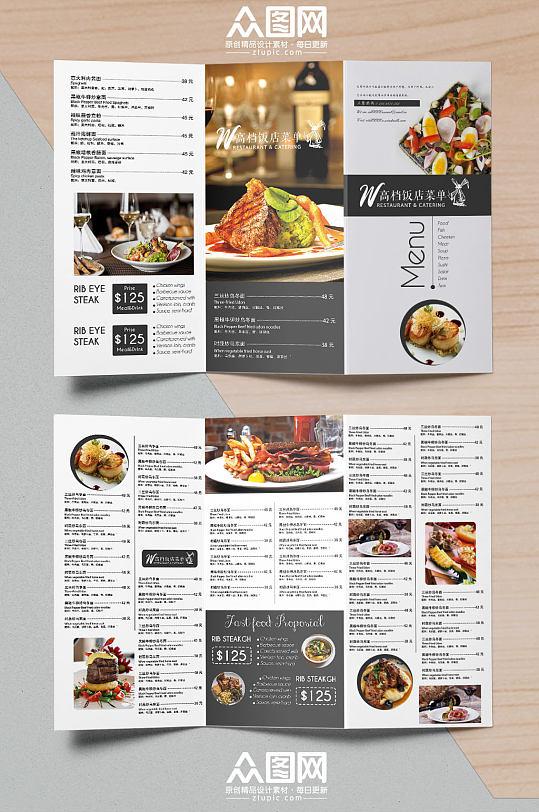 高档饭店菜单折页-众图网