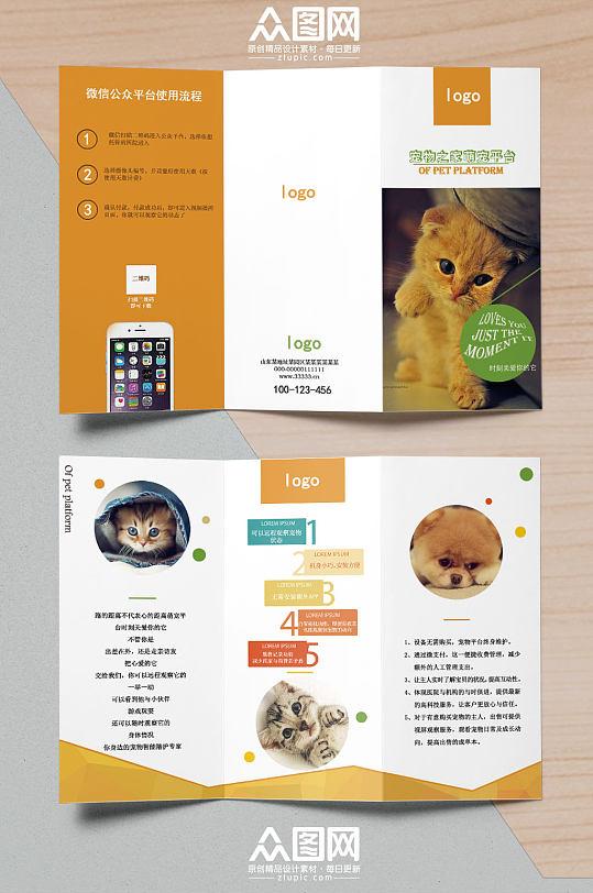 宠物之家萌宠平台-众图网