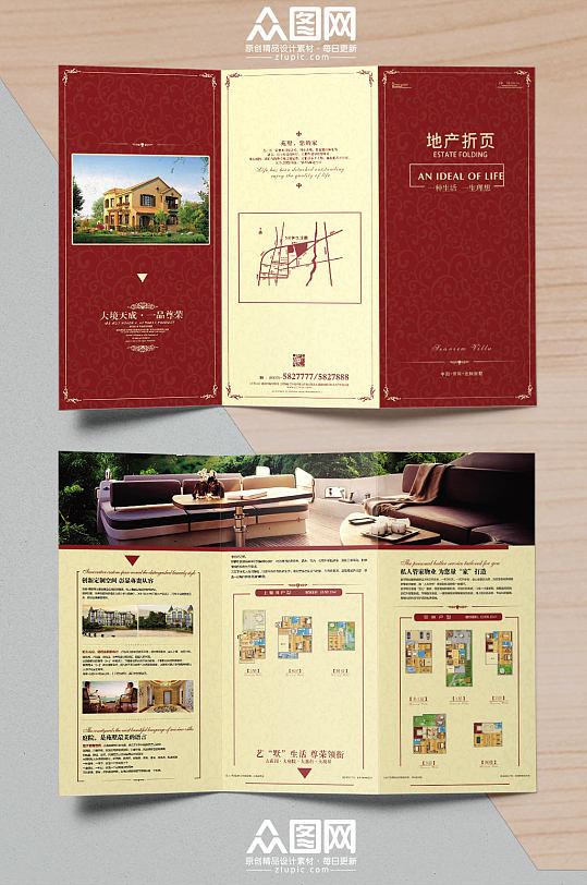 房地产开发宣传折页宣传单-众图网
