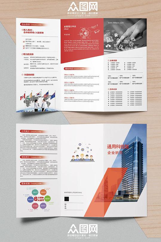 科技企业大气三折页-众图网