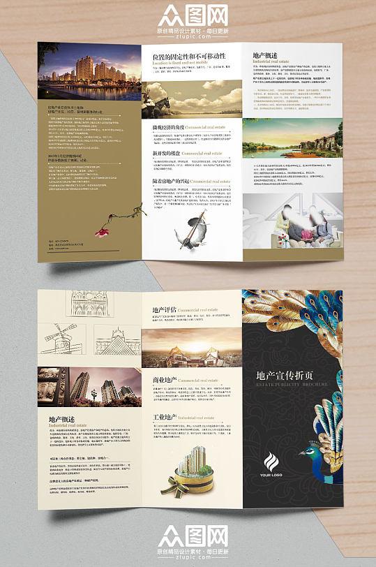 大气房地产行业三折页宣传单-众图网