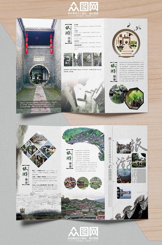 大气三日游旅游美景民宿三折页-众图网