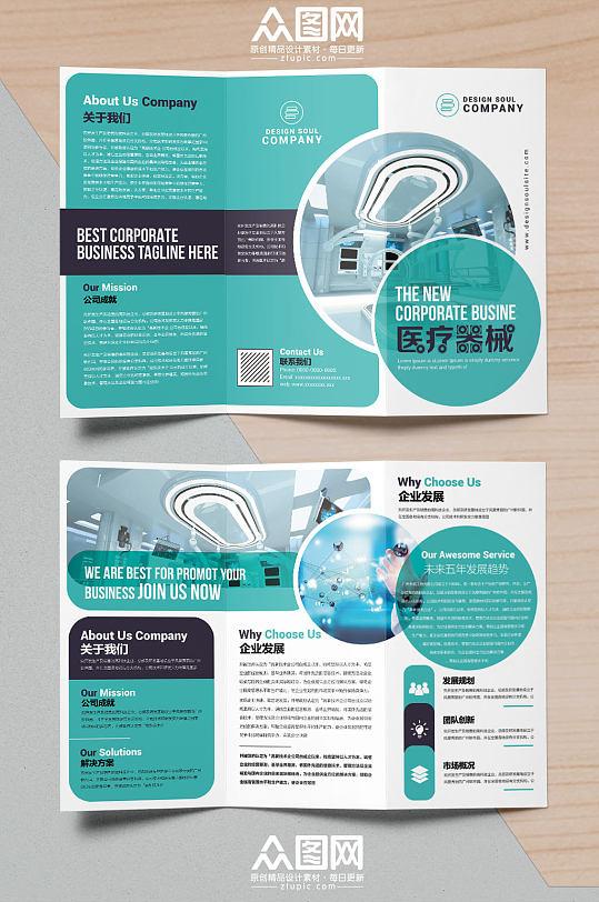 医疗器械生产公司宣传折页-众图网