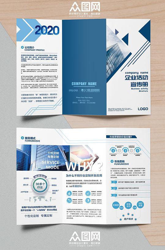 企业活动宣传册折页-众图网