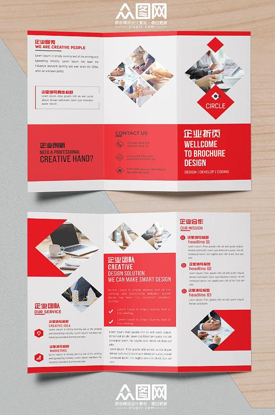 企业公司简介宣传折页-众图网