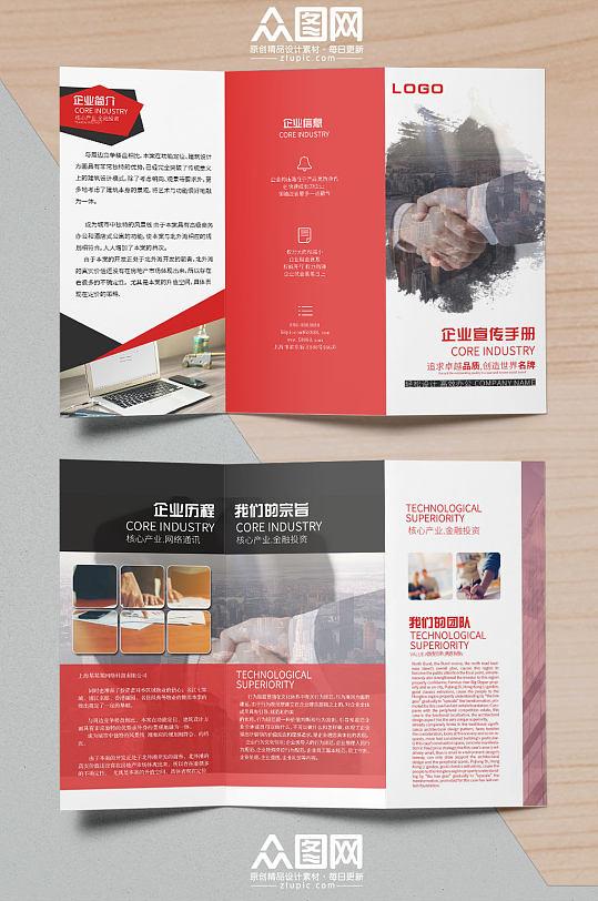 企业合作公司宣传折页-众图网