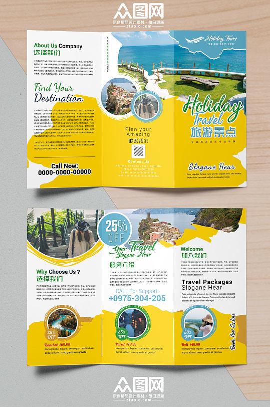 自然风光旅游景点宣传三折页-众图网