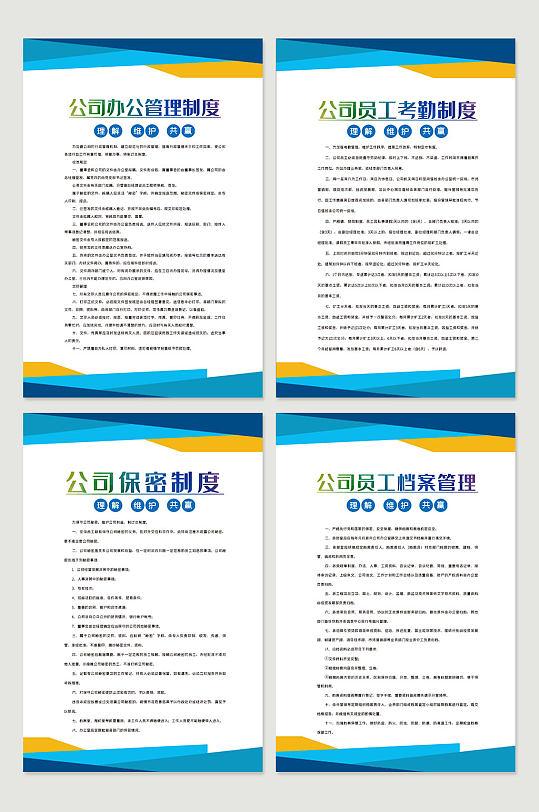 蓝色企业制度管理展板