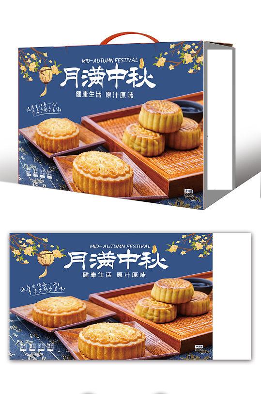 月满中秋中秋月饼包装盒-众图网