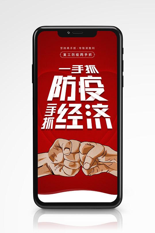 坚持两手抓手机海报-众图网