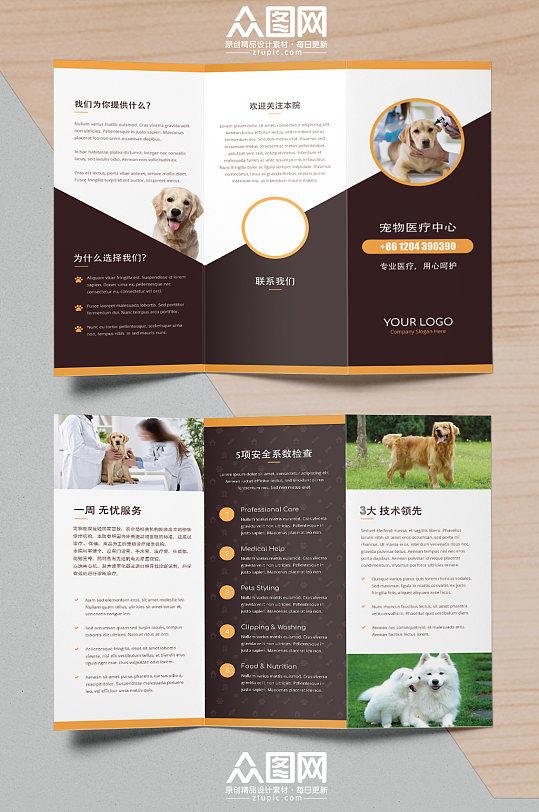 高档时尚宠物医疗三折页-众图网