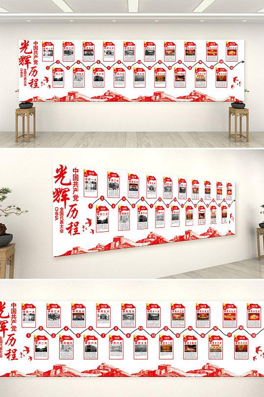 中国共产党光辉历程文化墙-众图网