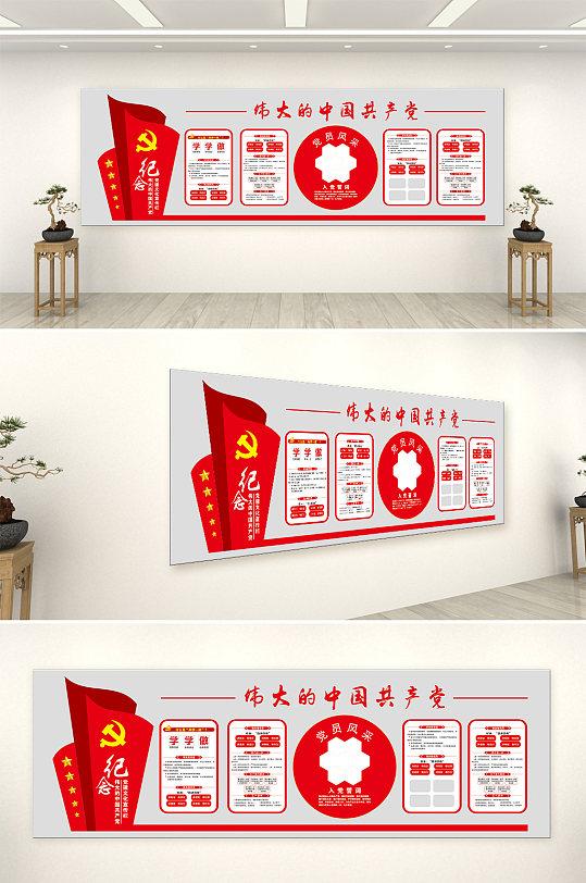 中国共产党党政文化墙-众图网