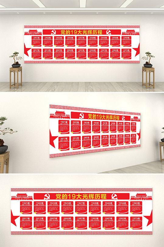 党的十九大光辉历程文化墙-众图网