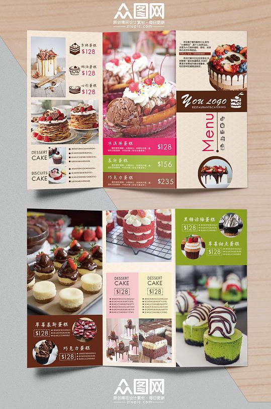 蛋糕甜品美食三折页-众图网