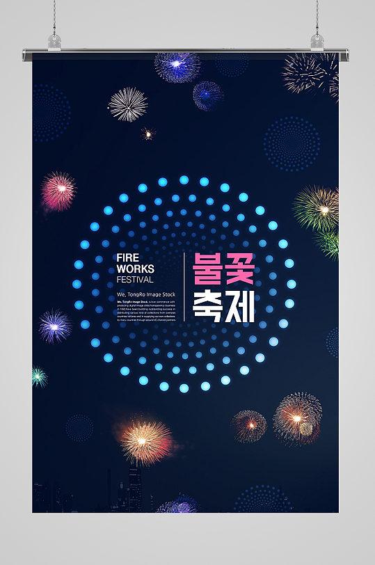 时尚科技烟花韩国海报-众图网