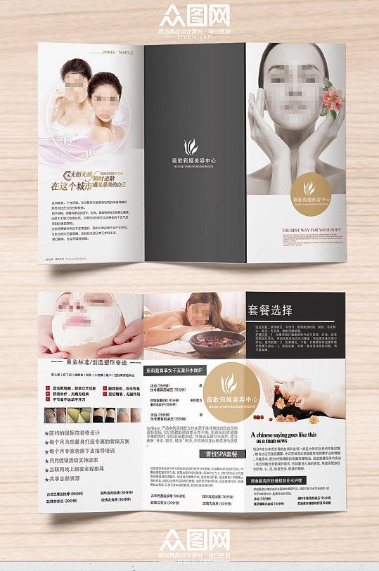 美容院美容宣传折页-众图网