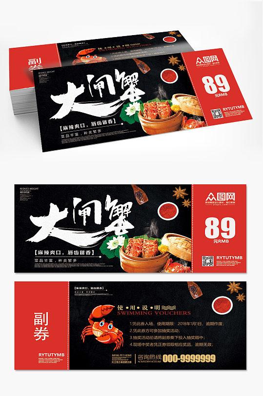 中式餐厅大闸蟹美食券礼券-众图网