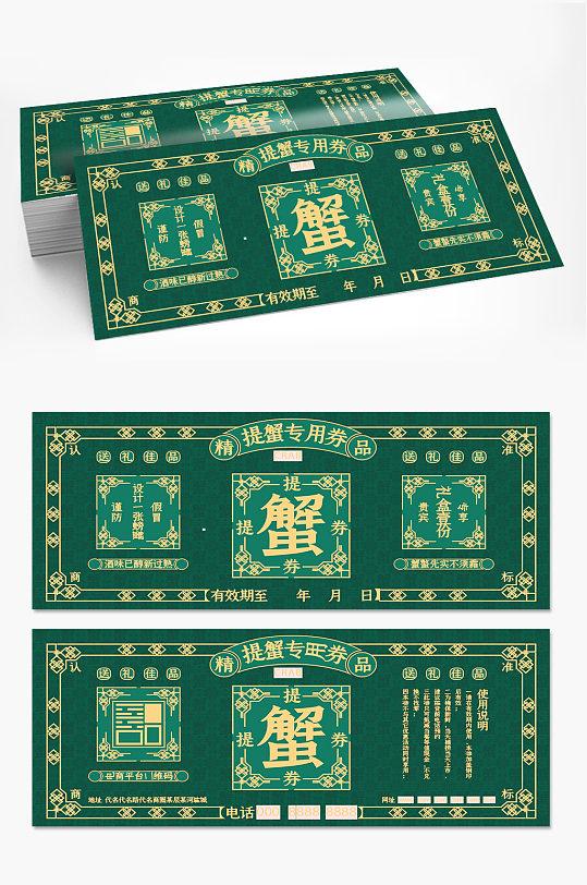 中式传统复古大闸蟹代金券礼券 港风-众图网