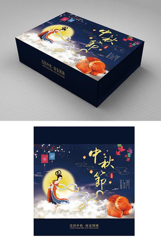 嫦娥奔月月饼中秋礼盒包装-众图网