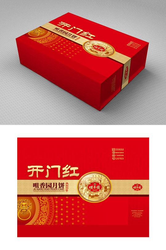 开门红咀香园月饼礼盒包装-众图网