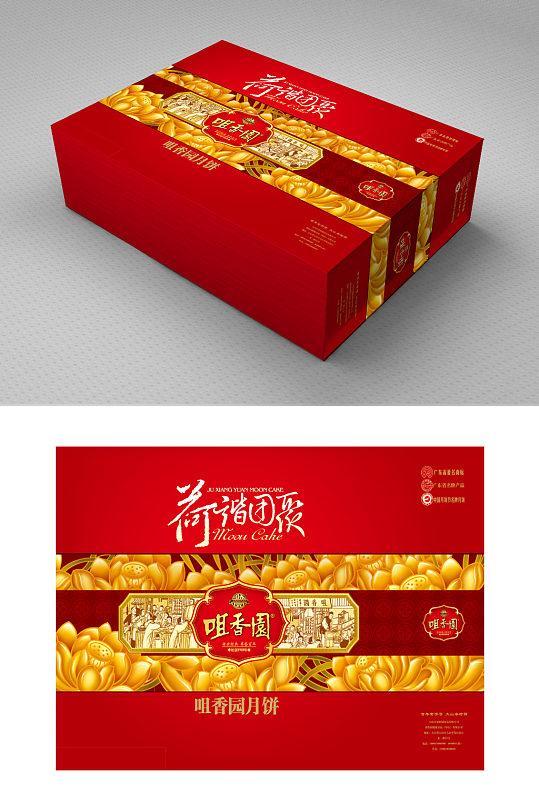 富贵咀香园月饼礼盒包装-众图网