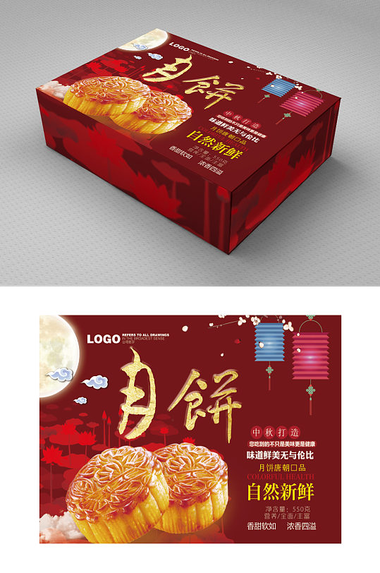 中秋美味月饼礼盒包装设计-众图网