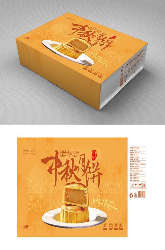 中秋月饼手绘美食包装设计-众图网