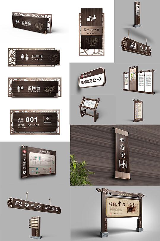 木纹中国风 国风医疗医院药店导视系统标牌 科室牌门牌