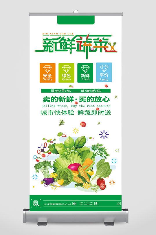 新鲜蔬菜商店简约展架-众图网