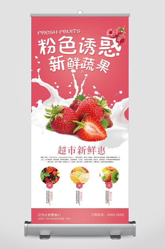 粉色诱惑新鲜蔬果优惠宣传展架-众图网