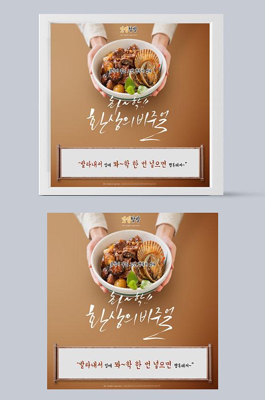 韩国海鲜推荐美食简约海报-众图网