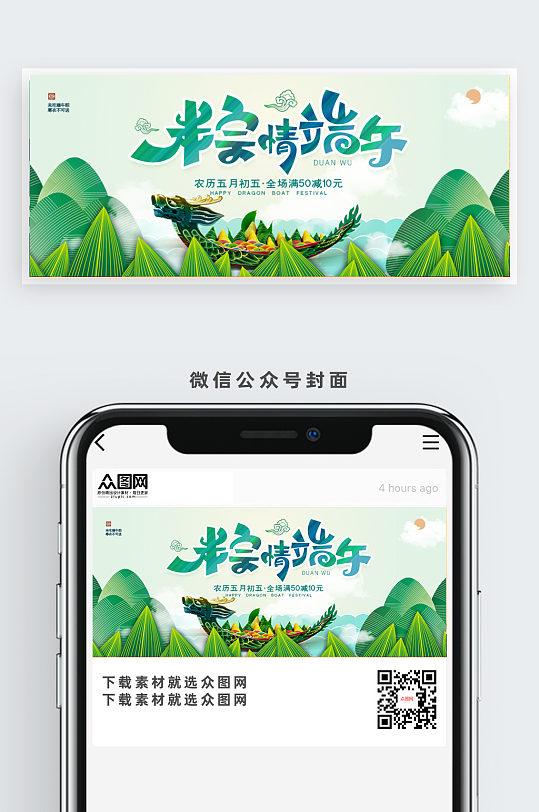 粽情端午节 公众号主图 封面首图-众图网