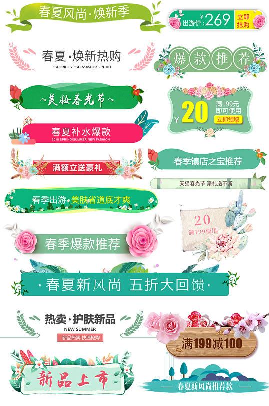 春夏新风尚活动标签电商淘宝 春季电商元素-众图网