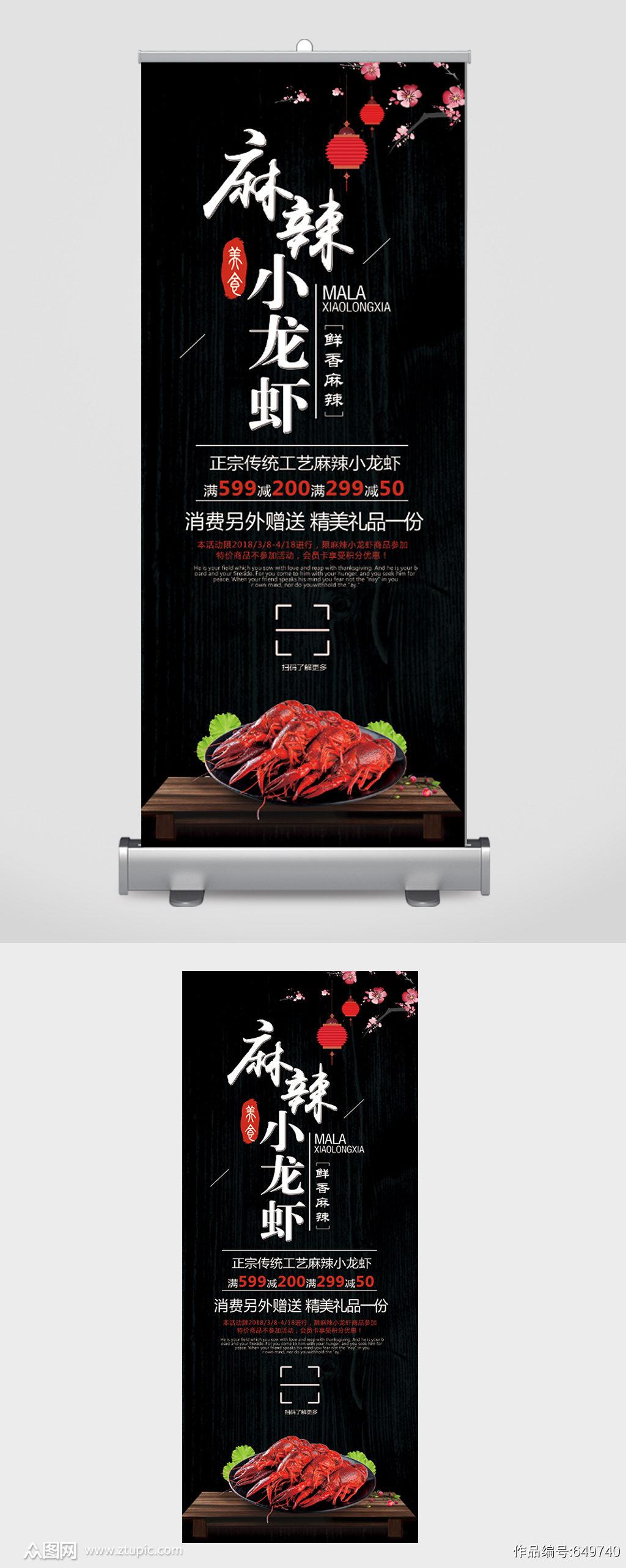 麻辣小龙虾时尚美食展架素材
