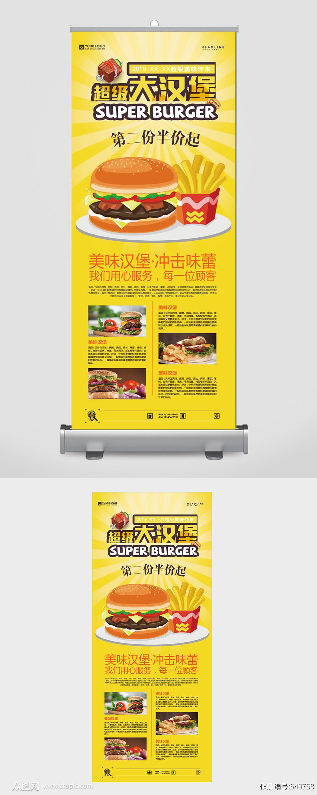 超级大汉堡半价优惠活动展架素材